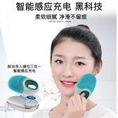 美容儀美硅膠潔面儀電動洗臉儀家用毛孔清潔器充電式 爾碩數位