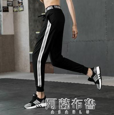 速乾褲 運動褲女夏薄高腰收口健身房訓練瑜伽寬鬆跑步速干彈力健身九分褲 阿薩布魯