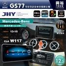 【JHY】2013~15年BENZ CLA C117 12.3吋GS77系列安卓主機 *ZLink+3D導航+4+64G *送中華4G網1年