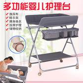 嬰兒換尿布台多功能按摩護理台新生兒寶寶換衣撫觸台可折疊洗澡台 超值價