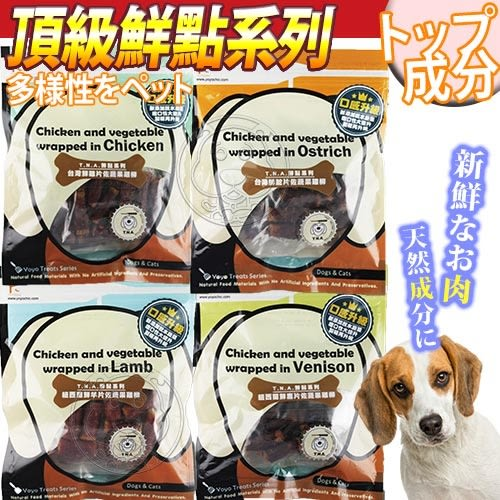 【zoo寵物商城】 T.N.A.《台灣製造》寵物頂級鮮點系列零食*1包