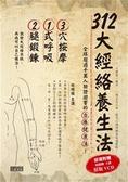 (二手書)312大經絡養生法