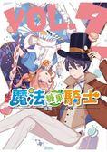魔法糖果騎士(02)