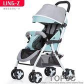 菱智嬰兒推車夏季輕便攜可坐可躺寶寶傘車簡易折疊新生嬰兒手推車「Top3c」