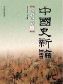 中國史新論:宗教史分冊