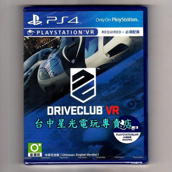 【PS4原版片 可刷卡】☆ 駕駛俱樂部 VR ☆中文版全新品【VR專用】台中星光電玩