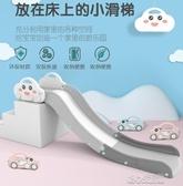 兒童滑梯 兒童滑梯室內家用小型寶寶多功能加長塑料滑滑梯幼兒園游YJT 暖心生活館