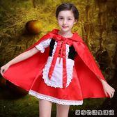 萬聖節萬圣節兒童服裝女小紅帽披風斗篷演出服 幼兒園cos服女童公主裙  居家物語