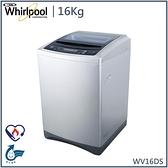 ↙0利率/贈安裝↙Whirlpool 惠而浦16Kg 音波震動 變頻直立式洗衣機 WV16DS【南霸天電器百貨】