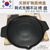 烤盤韓國麥飯石圓形燒家用戶外便攜電磁爐燃氣通用無煙不粘鐵板燒 igo全館免運