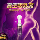 sm精品 情趣用品 乳頭按摩挑逗(迷你)乳房刺激器 調情真空吸乳器『慶雙J-12%優惠』