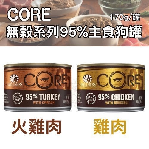 *KING*【12罐入】Wellness CORE《無穀系列95%主食狗罐》170g/罐 高品質新鮮肉類製成