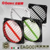 保銳 ENERMAX 12公分 導風罩 紅/綠/黑/白 EAG001