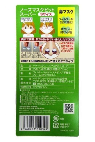 [熊熊eshop]日本Nose Mask Pit Super 防霧霾隱形口罩鼻罩 兩尺寸 (一盒內有三副)
