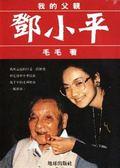 (二手書)我的父親鄧小平