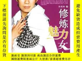 二手書博民逛書店修煉魅力女人罕見專著 Training glamour woman 中國女人魅力修煉第一書 張曉梅著 engY