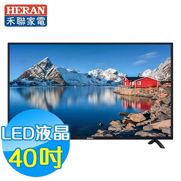 禾聯HERAN 43吋 LED液晶電視【HS-40DA1】含視訊盒
