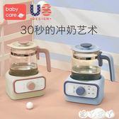 暖奶器 恒溫調奶玻璃壺寶寶智慧全自動沖奶機可調溫泡奶粉暖奶器 【全館9折】