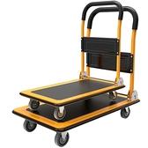 搬運車 平板車搬運車拉貨車家用手推車便攜四輪折疊拖車小推車拉貨輕便-享家