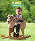 搖搖寶貝木馬兒童搖馬實木音樂搖搖馬寶寶玩具搖椅嬰兒周歲禮物車艾家生活igo