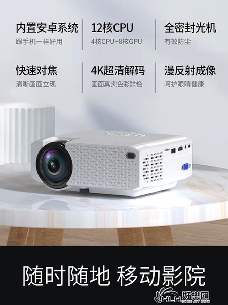 手機投影儀家用便攜式牆上看電影辦公一體機無線迷你微小型投影機4K超高清智慧 好樂匯