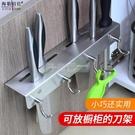免打孔304不銹鋼刀架 壁掛式收納廚房刀具萊刀砧板架貼牆上懸掛式 陽光好物