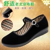 古裝鞋 老北京布鞋女厚底防滑酒店禮儀一字帶工作黑布鞋平底軟底媽媽單鞋 星河光年