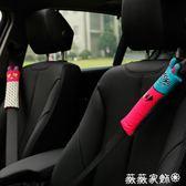 安全帶套 卡里努努兔子汽車用品安全帶套護肩套可愛車內飾卡通可愛汽車用品 薇薇家飾