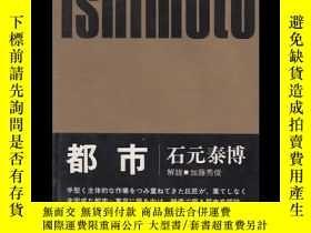 二手書博民逛書店「預定」石罕見泰博 Yasuhiro Ishimoto 都市 M