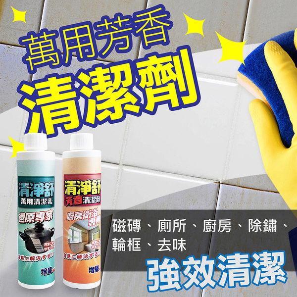 【強效清潔!萬用清潔劑】芳香清潔 還原專家 清淨舒 清潔乳 廚房 衛浴 居家清潔 除鏽劑