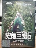 挖寶二手片-C71-正版DVD-電影【史前巨鱷6】-凱瑟琳巴瑞爾 提姆羅贊(直購價)