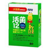 小兒利撒爾 活菌12 (60包入)   消化 兒童 好菌 腸病毒 免疫 抵抗 便祕