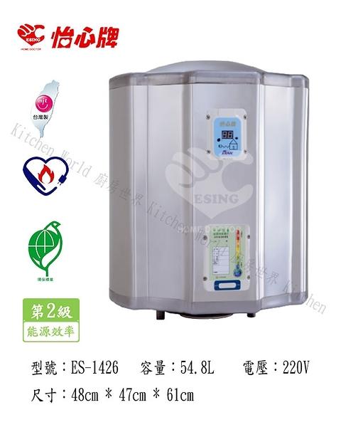 【PK廚浴生活館】高雄 怡心牌 ES-1426 54.8L 直掛 電能 熱水器 電熱水器 ☆ 實體店面 可刷卡