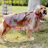 戶外透明防水狗狗雨衣雨披大型犬寵物金毛薩摩耶哈士奇時尚雨衣 韓語空間