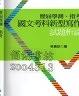 二手書R2YB2010年2月一版一刷《歷屆學測、指考國文考科新型寫作試題析論》林