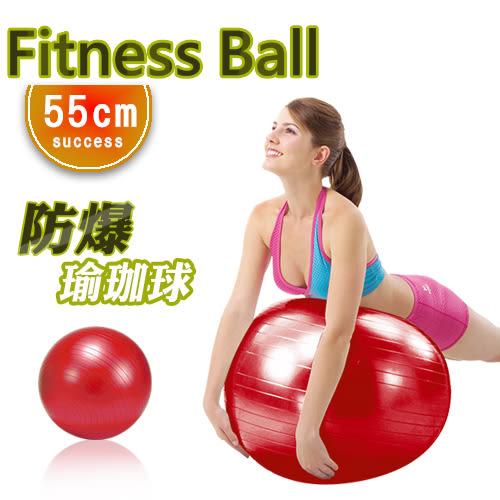 安全防爆瑜珈球 韻律球55cm-紅色