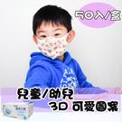 伯康醫用口罩 3D款 可愛圖案 (隨機出貨) 50入/盒 成人/兒童 MIT台灣製造   OS小舖