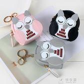 韓國可愛鑰匙包貓頭鷹零錢包迷你小書包汽車鑰匙扣掛件女士錢包    俏女孩