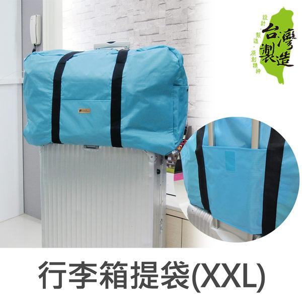 珠友 SN-20028  行李箱插桿式兩用提袋/肩背包/旅行袋(XXL)-Unicite