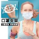 口罩支架 防悶口罩支架 立體口罩架 3D...