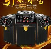 果糖機 果糖機商用機定量全自動16格台灣奶茶咖啡店專用奶茶機設備 唯伊時尚