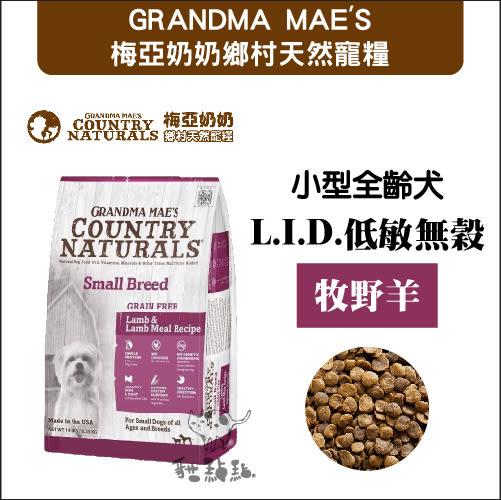 GRANDMA MAE'S 梅亞奶奶〔L.I.D.低敏無穀小型全齡犬,牧野羊,14磅 〕