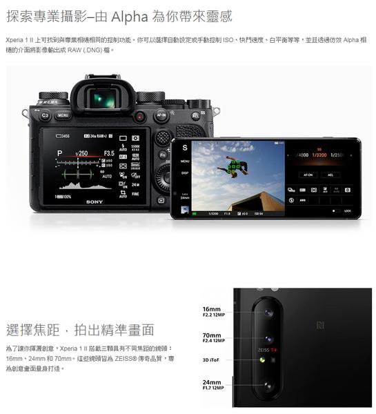 【送空壓殼+滿版玻璃貼】SONY Xperia 1 II (8G/256G)
