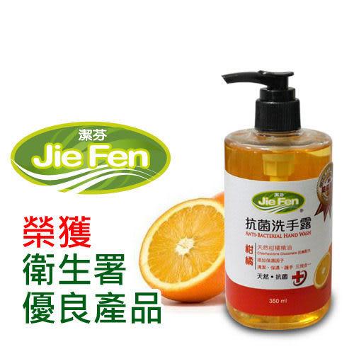 潔芬jiefen 抗菌洗手露350ml-柑橘  *維康*