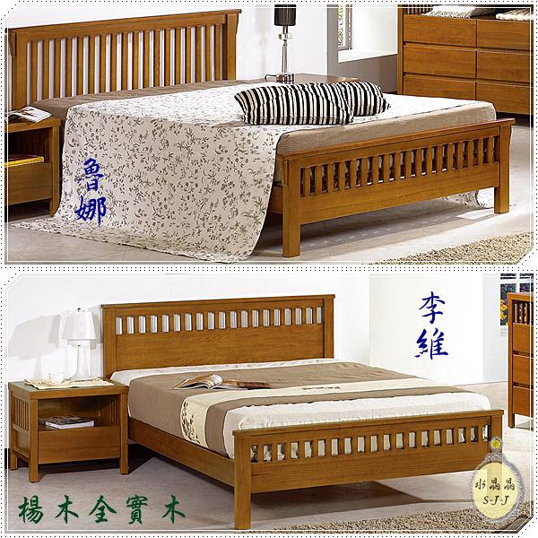 【水晶晶家具/傢俱首選】JF0520-3魯娜6呎楊木全實木加大雙人床架~~雙款可選