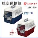 [寵樂子]《日本IRIS》寵物航空運輸籠 IR-ATC-530 / 藍色 / 紅 - 犬貓用