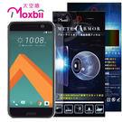 TWMSP★按讚送好禮★Moxbii HTC 10 抗藍光 9H 太空盾 螢幕保護貼(非滿版)