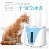 寵物電動水碗飲水器小狗貓咪自動活氧循環機過濾流動喝水喂水器盆 阿卡娜