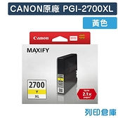 原廠墨水匣 CANON 黃色 高容量 PGI-2700XLY /適用 Canon MAXIFY iB4070/MB5070/MB5170