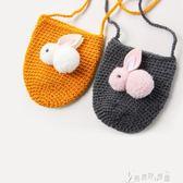 兒童包包小童針織兔兔斜挎包寶寶可愛零錢包男童女童小挎包 奇思妙想屋